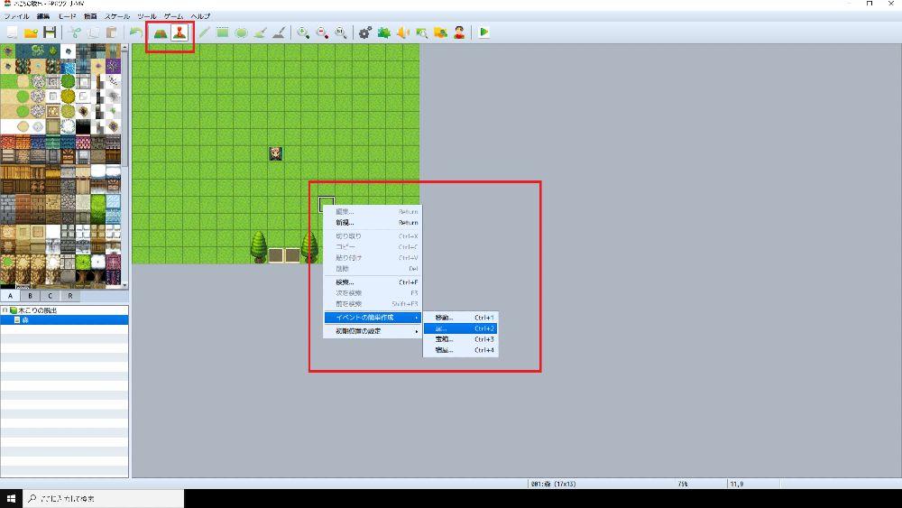 RPGツクール:イベントの簡単作成(宝箱)