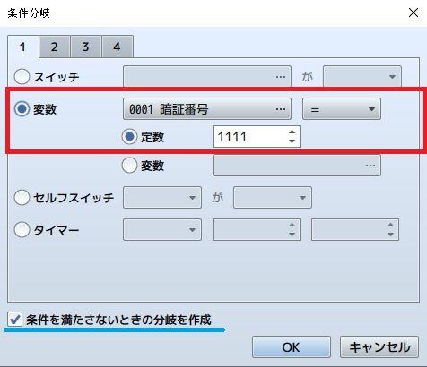 RPGツクールMV:条件分岐(変数)