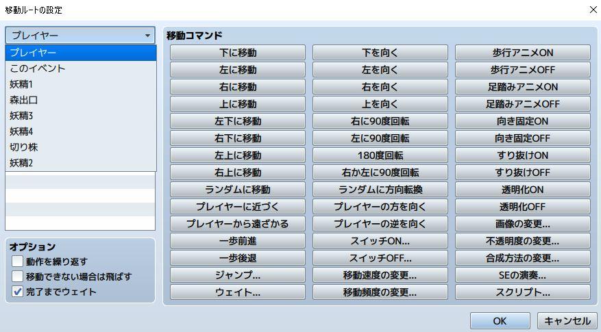 【RPGツクールMV】イベント名の重要性②