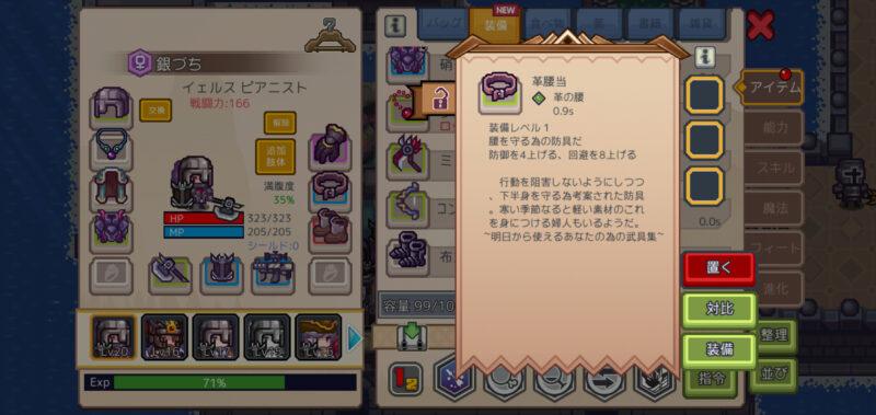 ELONAモバイル版スクリーンショット