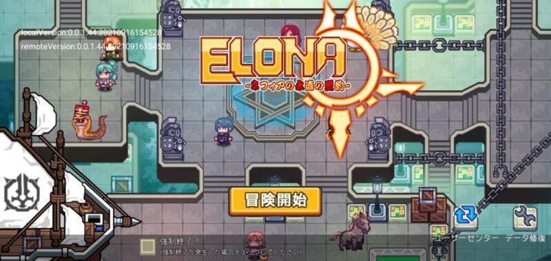ELONAモバイル